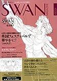 SWAN MAGAZINE 2012 冬号 Vol.30