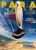 PARA WORLD (パラ ワールド) 2011年 08月号 [雑誌]