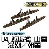 艦船キットコレクションvol.6 スリガオ海峡 [4B.駆逐艦 山雲/満潮/朝雲(3隻セット) 洋上Ver.](単品)
