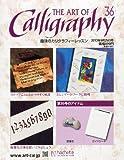 趣味のカリグラフィーレッスン 2013年 9/25号 [分冊百科]