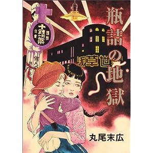瓶詰の地獄 (ビームコミックス)                       コミックス                                                                                                                                                                            – 2012/6/25