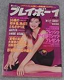 週刊プレイボーイ 1996年1月30日号 No.5