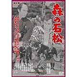 森の石松 FYK-153-ON [DVD]