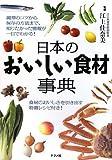 日本のおいしい食材事典