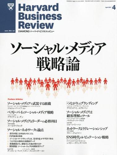 Harvard Business Review (�n�[�o�[�h�E�r�W�l�X�E���r���[) 2011�N 04���� [�G��]
