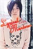 Lyrical murderer (幻冬舎文庫)