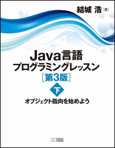 Java言語プログラミングレッスン