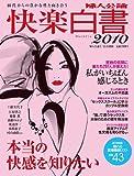婦人公論別冊 快楽白書2010 2010年 1/15号 [雑誌]
