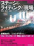 ステージ&ライティングの現場 volume02 照明、美術、音響プランナーが明かすステージの魅力 (リットーミュージック・ムック)