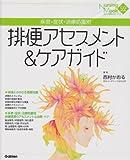 排便アセスメント&ケアガイド―疾患・症状・治療処置別 (Nursing Mook 52)