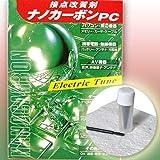ひと塗りで驚きの電導率UP!接点改質剤 ナノカーボンPC