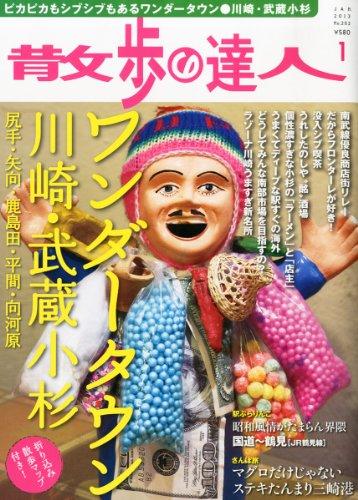 散歩の達人 2013年 01月号 [雑誌]