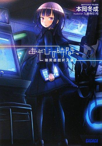 あそびの時間 暗黒遊戯昇天編 (ガガガ文庫)