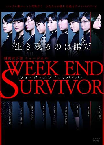 演劇女子部 ミュージカル「Week End Survivor」 [DVD]