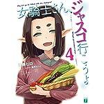 女騎士さん、ジャスコ行こうよ (4) (MF文庫J)