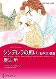 シンデレラの願い/ものうい誘惑 (ハーレクインコミックス)