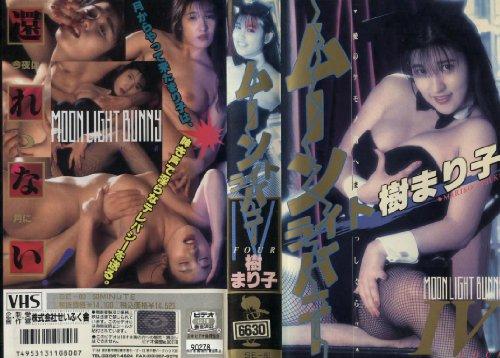 樹まり子 ムーンライトバニー (4) [VHS]