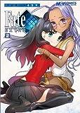 マジキュー4コマ Fate/EXTRA(2) (マジキューコミックス)