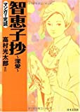 智恵子抄—深愛 (マンガで完読)