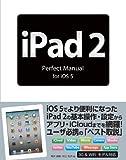 iPad2 Perfect Manual for iOS 5