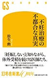 不妊治療の不都合な真実 (幻冬舎新書)