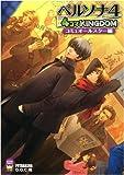 ペルソナ4 4コマKINGDOM コミュオールスター編 (アクションコミックス KINGDOMシリーズ)