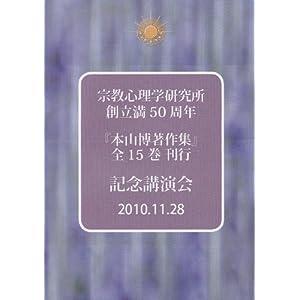 宗教心理学研究所創立満50周年『本山博著作集』全15巻刊行記念講演会