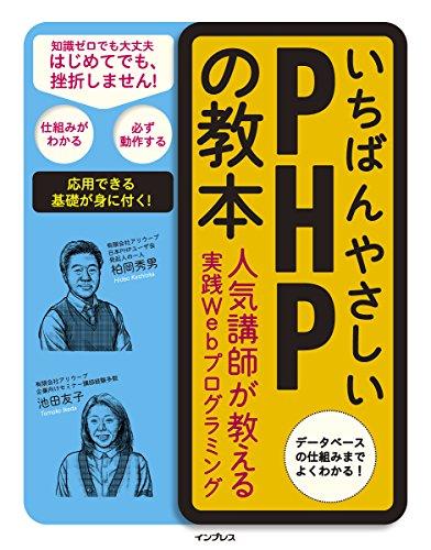 �����Ф�䤵����PHP�ζ��� �͵��ֻդ����������Web�ץ?��ߥ�