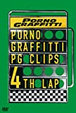 PG CLIPS 4th LAP [DVD]