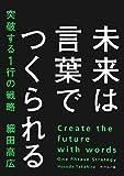未来は言葉でつくられる 突破する1行の戦略