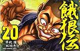 餓狼伝 20 (少年チャンピオン・コミックス)
