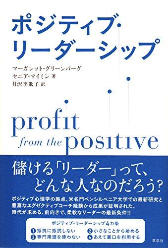 ポジティブ・リーダーシップ: Profit from the Positive