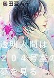 透明人間は204号室の夢を見る (集英社文芸単行本)