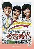 花の高2トリオ 初恋時代 [DVD]