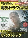 日経エンタテインメント! 海外ドラマSpecial 2016[冬]号 (日経BPムック)