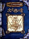 ダンジョンズ&ドラゴンズ 日本語版 サプリメント「次元界の書」(ジェフ グラブ/デヴィッド ヌーナン/ブルース・R. コーデル)