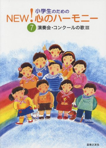 For elementary students NEW! heart harmony (7) concert contest song III (elementary school for NEW! harmony of the mind)