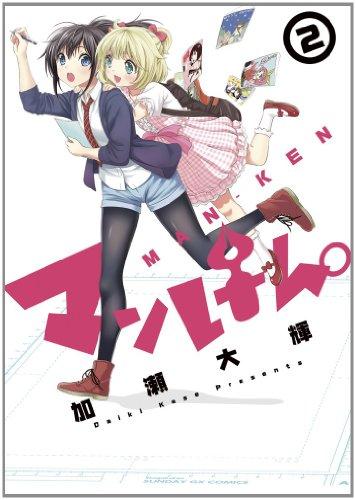 マンけん。 2 (サンデーGXコミックス)