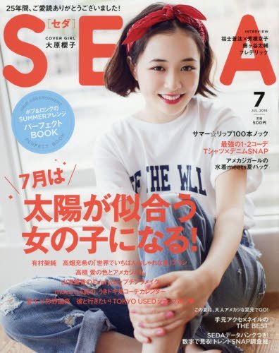SEDA 2016年7月号 大きい表紙画像