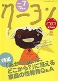 月刊 クーヨン 2007年 07月号 [雑誌]