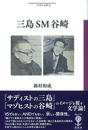三島SM谷崎 (フィギュール彩)