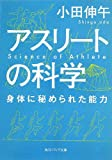 アスリートの科学  身体に秘められた能力 (角川ソフィア文庫)