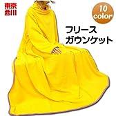 西川 【 10色展開 】 フリース ガウンケット 着る 毛布 M~L サイズ 対応 イエロー