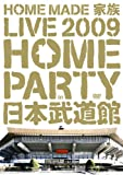 LIVE 2009 HOME PARTY in 日本武道館