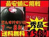でんすけすいか【最高ランク!秀品、7~8kg】北海道産スイカ!