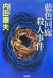 藍色回廊殺人事件 (光文社文庫)