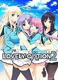 LOVELY×CATION2 -ずっと初恋の日々エディション-