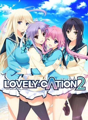 LOVELY×CATION2 -ずっと初恋の日々エディション-[アダルト]
