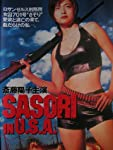 SASORI IN U.S.A. [VHS]