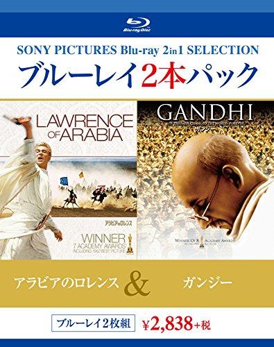 ブルーレイ2枚パック  アラビアのロレンス /ガンジー [Blu-ray]